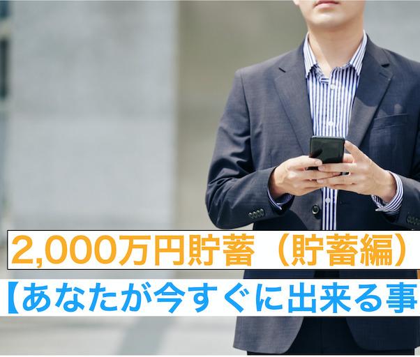 2,000万円(貯蓄)
