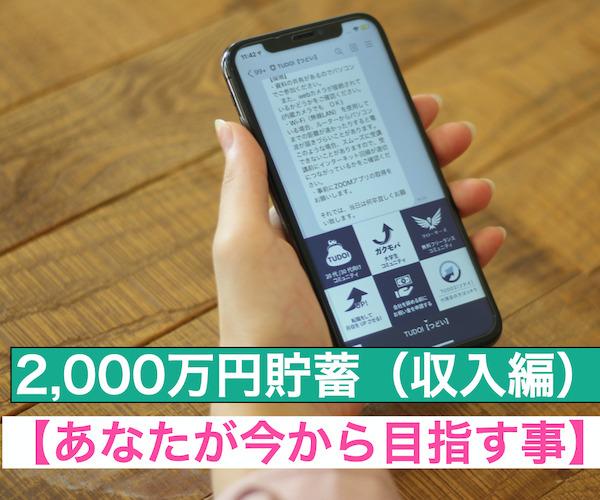 2000万(収入編)